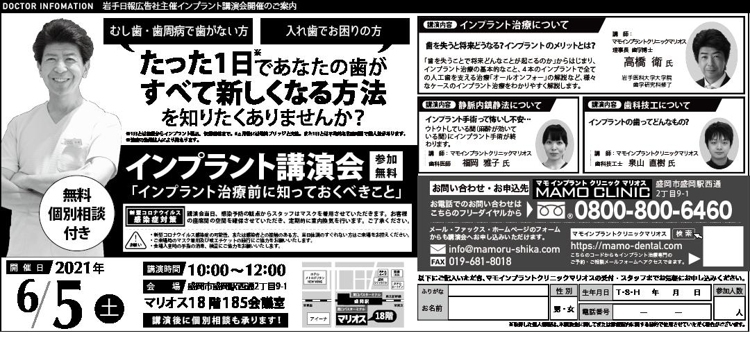 インプラント講演会新聞広告